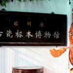 睦明唐古瓷博物馆