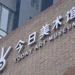 今日美术馆